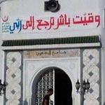 Wkaiet Bech terjaa el Rabbi : des messages sur les mosquées