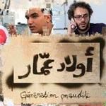 Free Azyz et Sabri : Wled Ammar en accès gratuit au cinéma