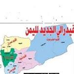 اليمن تقرر العمل بالنظام الفيدرالي و تقسيمها دستورياً إلى 6 أقاليم