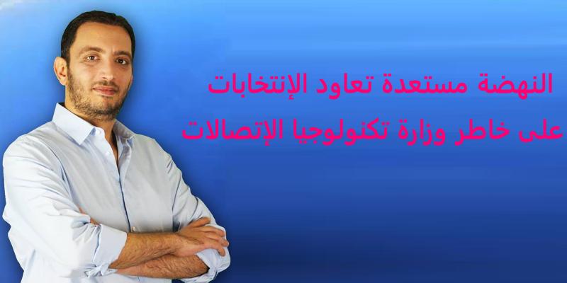 ياسين العياري: هذه تفاصيل الشركة التي تتجسس على المواطنين