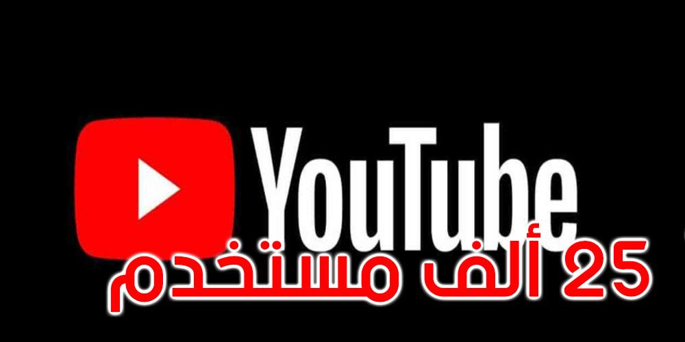يوتيوب يعود للعمل بعد العطل المفاجئ