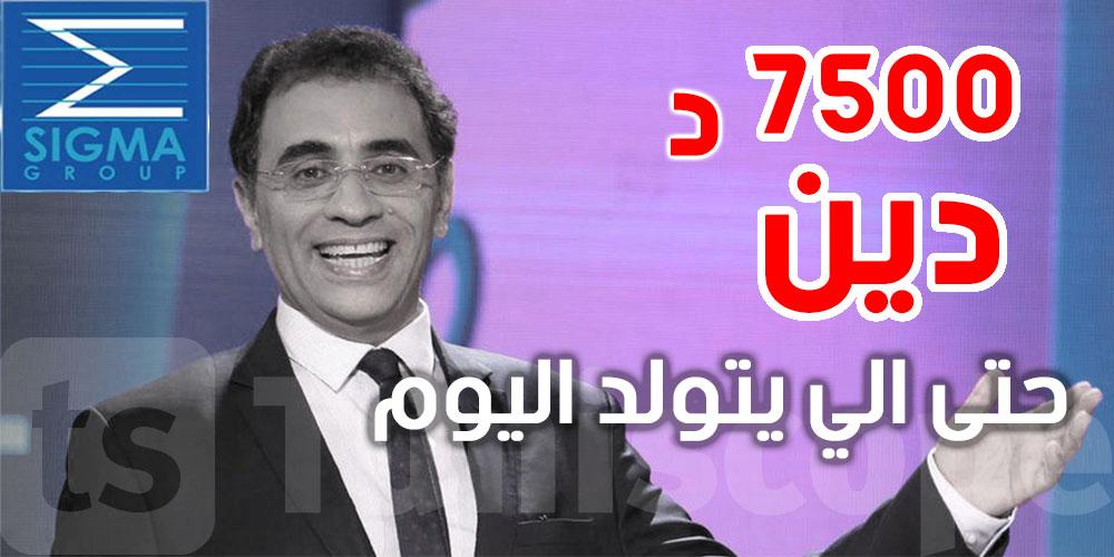 حسن الزرقوني..كل تونسي اليوم في ذمّته دين ب 7500 دينار