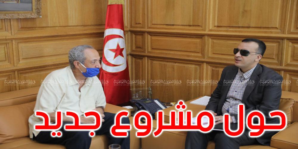 وزير الشؤون الثقافية يستقبل الممثل المسرحي رؤوف بن يغلان