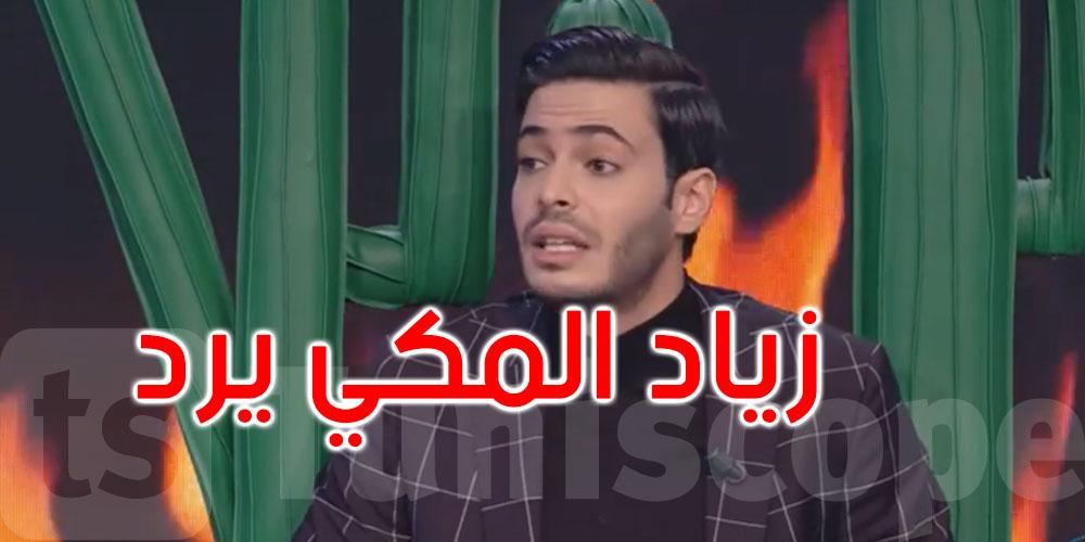 بالفيديو، قررت مقاضاته، زياد المكي يرد على إيمان الشريف
