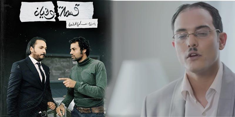 زين العابدين المستوري يعلّق على ''قسمة وخيان'': سخفوني كريم و بسّام