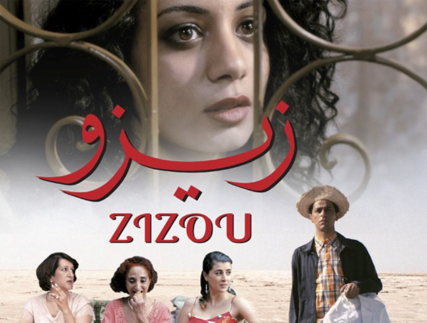 """Le long-métrage ''Zizou'' de Férid Boughedir sélectionné à """"New York African Film Festival"""""""