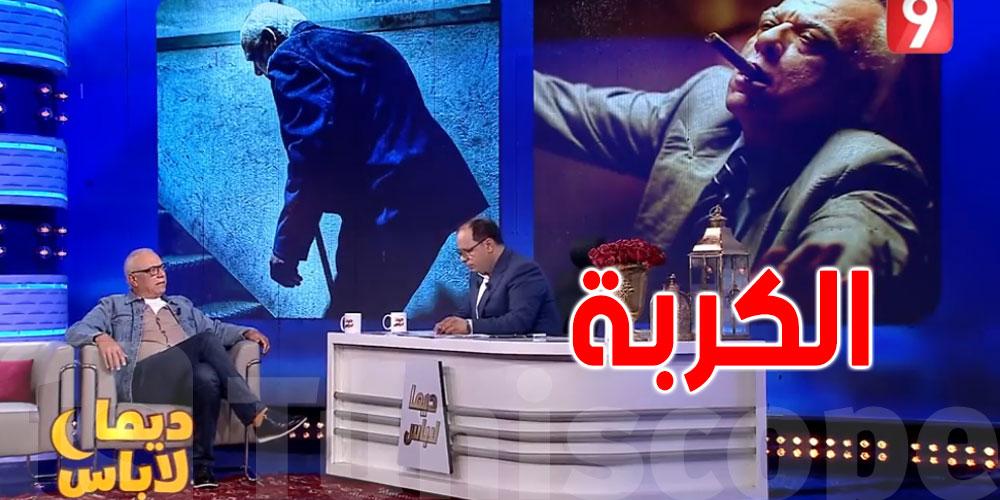 بالفيديو ..فتحي الهداوي يتحدّث عن ''الكربة'' اللي في ظهر الغول