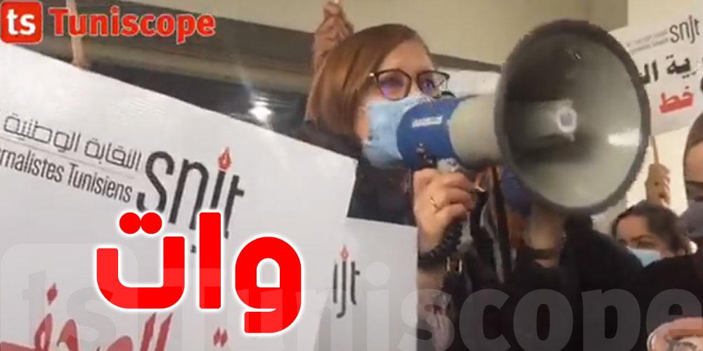 وقفة احتجاجية للعاملين بوكالة تونس افريقيا للأنباء