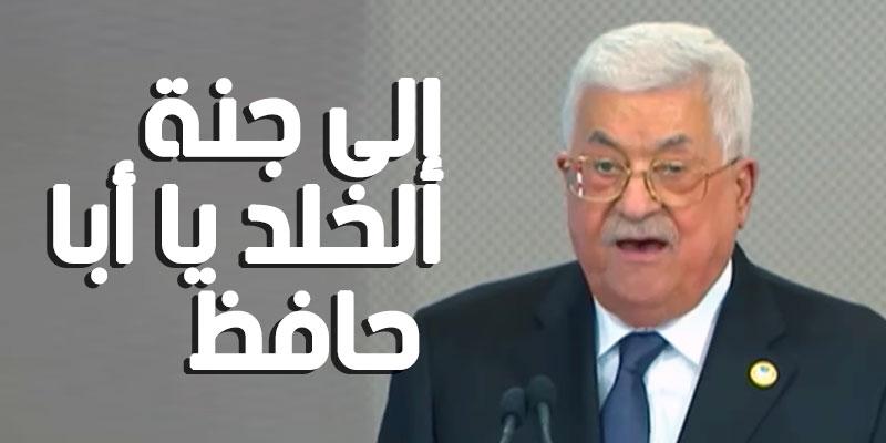 هكذا ودع أبو مازن الرئيس الراحل :'' إلى جنة الخلد يا أبا حافظ ''