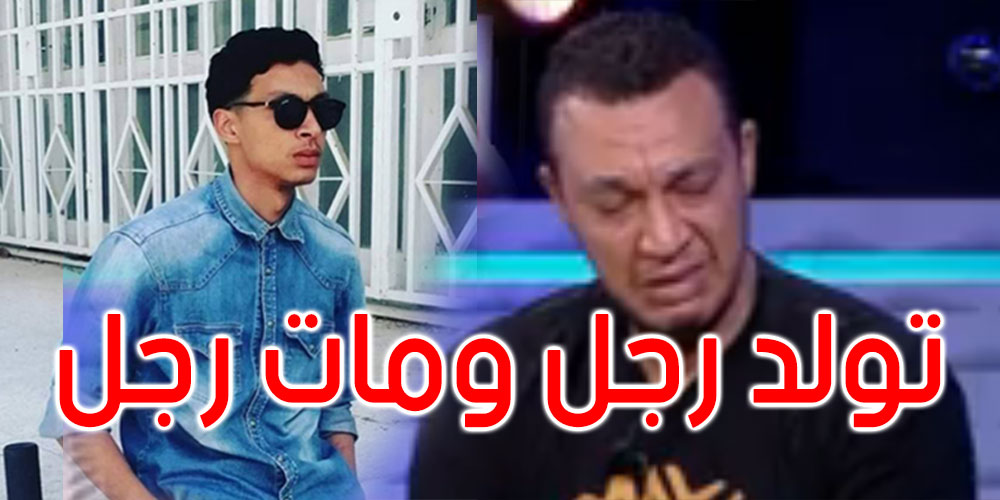 شقيق المرحوم عزوز يروي تفاصيل مقتله و يطالب بالإعدام