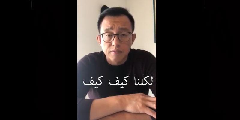 فيديو: رسالة قوية من مواطن صيني إلى الشعب التونسي
