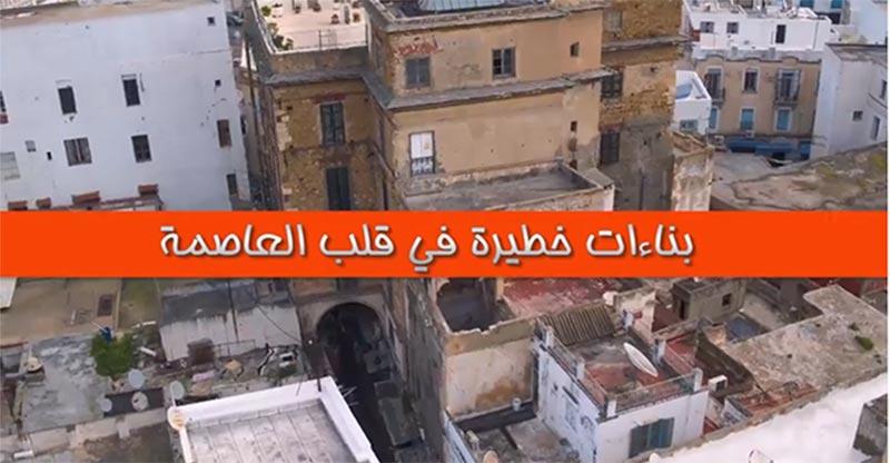 بالفيديو: بنايات خطيرة في قلب العاصمة آيلة للسقوط