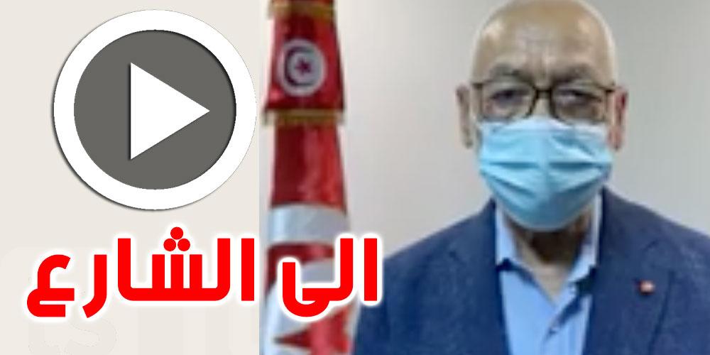 بالفيديو : الغنوشي يدعو التونسيين للخروج الى الشارع
