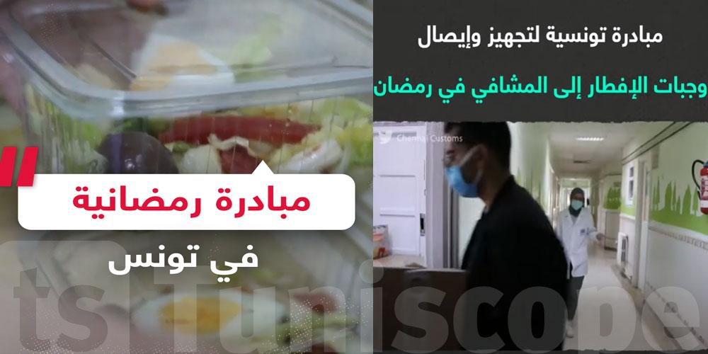 بالفيديو..توزيع وجبات الإفطار في المستشفيات التونسية
