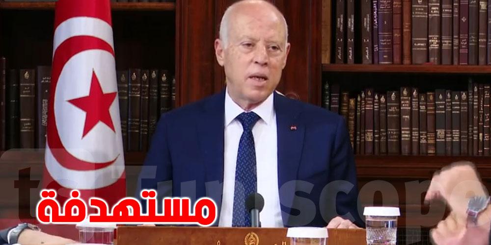 بالفيديو.. قيس سعيّد ''تونس تعيش أخطر اللحظات''