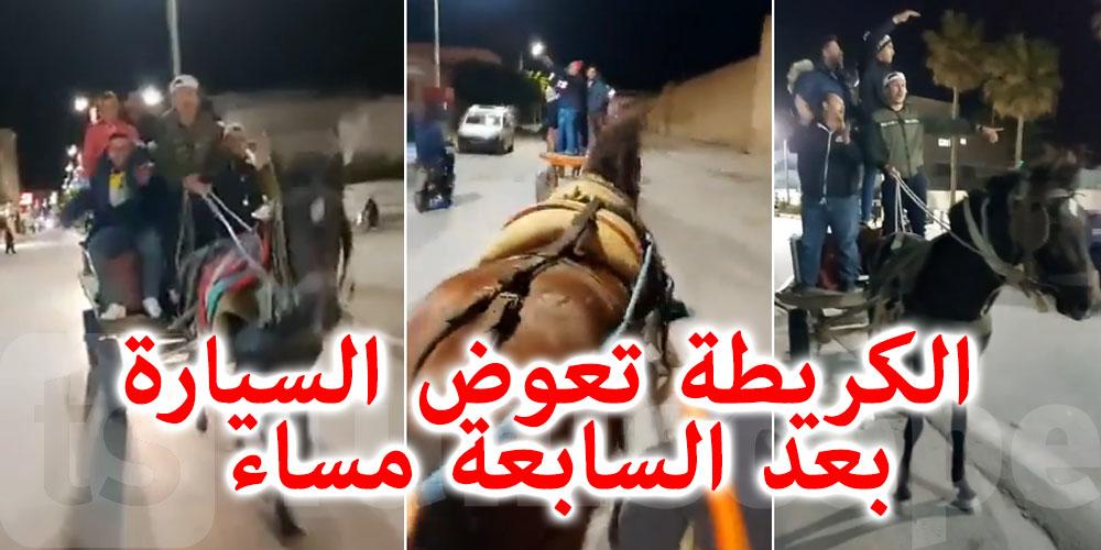 بالفيديو: الكريطة تعوض السيارة بعد السابعة مساء