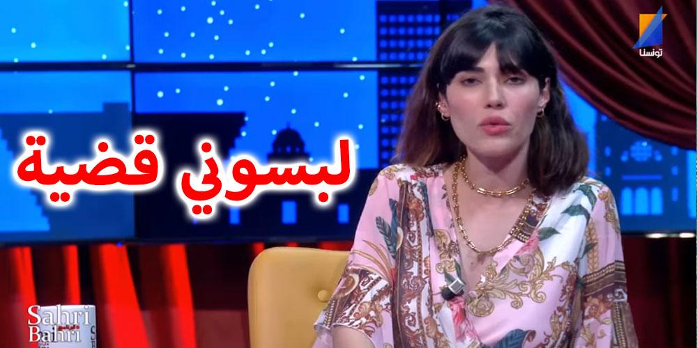مرام بن عزيزة : لبسوني قضية و الموضوع عند الحاكم