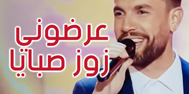 بالفيديو : إبداع مهدي عياشي في عرضوني زوز صبايا