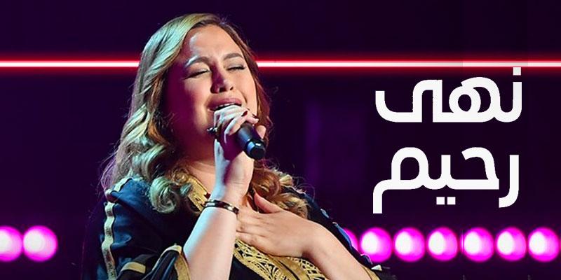 بالفيديو : من أجل التونسية نهى رحيم راغب يستبعد أحلام