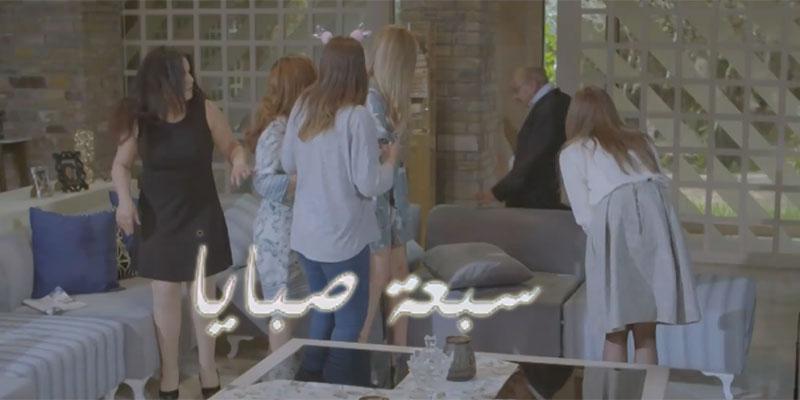 بالفيديو : لقطات من سيتكوم 7 صبايا في رمضان على قناة التاسعة