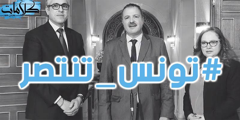 بالفيديو : هو تونس اش تنجم تعيش قريبا