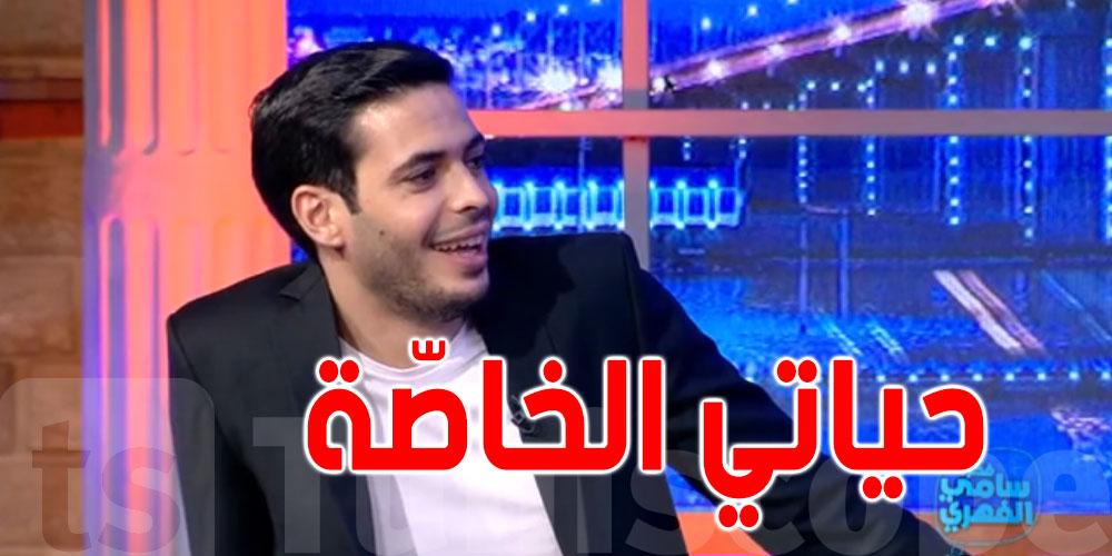 بالفيديو..زياد المكي يتحدّث عن حياته الخاصّة